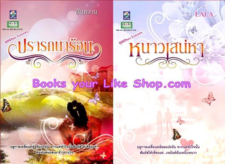 โปรส่งฟรี ปรารถนาร้อน+หนาวเสน่หา นิยาย ชุด Duo Lovers / LALA ,ฝันหวาน สนพดอกหญ้า หนังสือใหม่