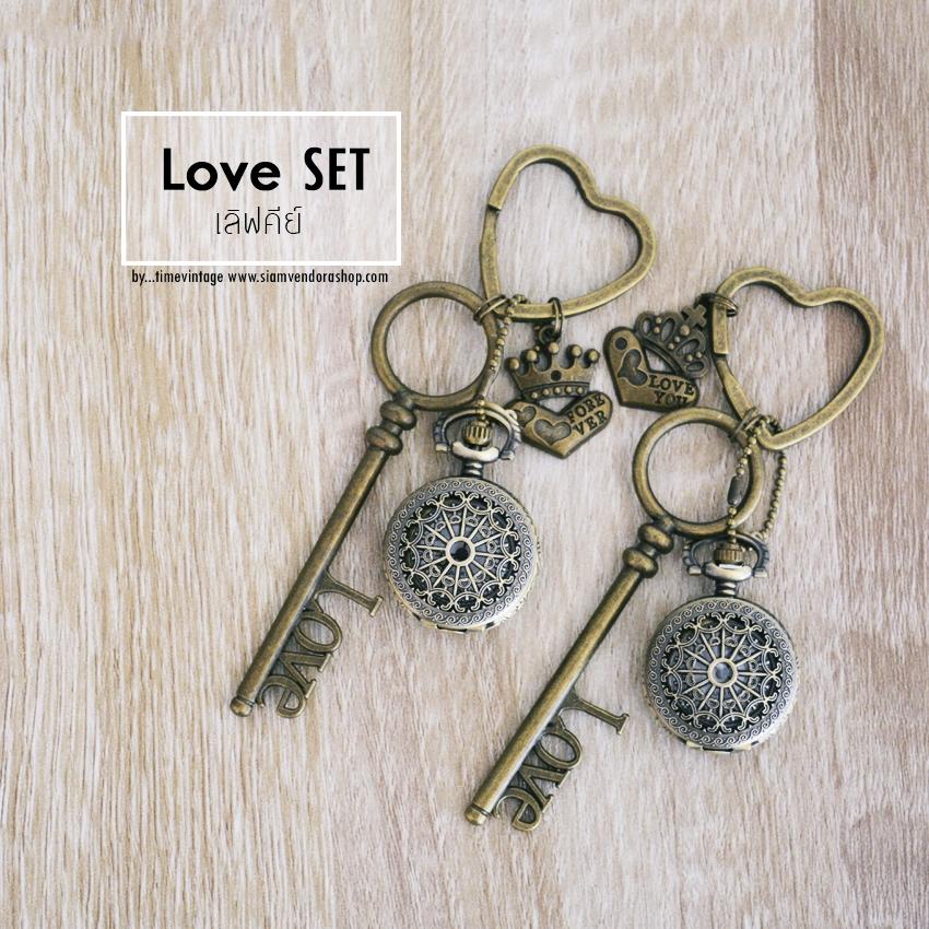 พวงกุญแจนาฬิกา LOVE Key Heart ของขวัญสำหรับคู่จิ้นให้แฟน LOVE YOU FOREVER