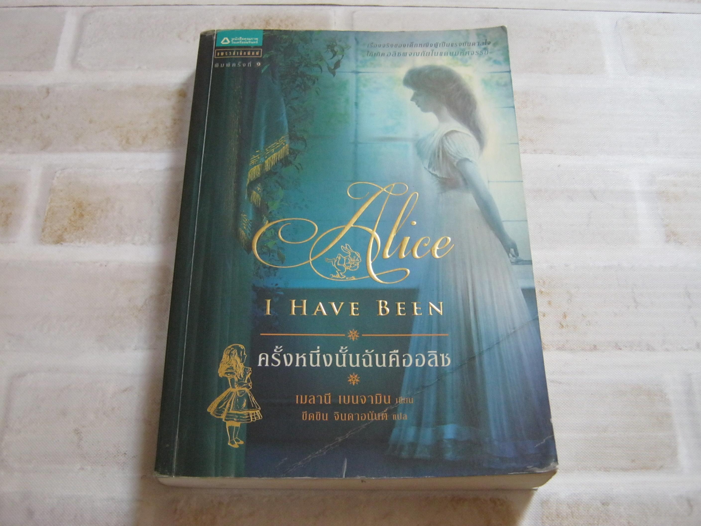 ครั้งหนึ่งนั้นฉันคืออลิซ (Alice I Have Been) เมลานี เบนจามิน เขียน ขีดขิน จินดาอนันต์ แปล