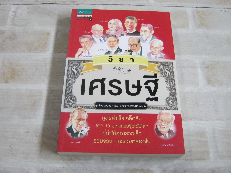วิชาเศรษฐี พิมพ์ครั้งที่ 3 พังฮยอนซอล เขียน วิทิยา จันทร์พันธ์ แปล