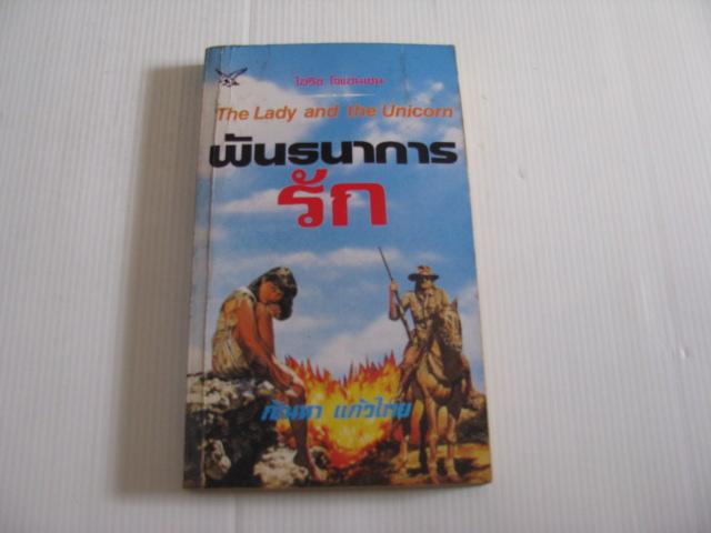 พันธนาการรัก (The Lady and the Unicorn) ไอริช โจแฮนเซ่น เขียน กัณหา แก้วไทย แปล