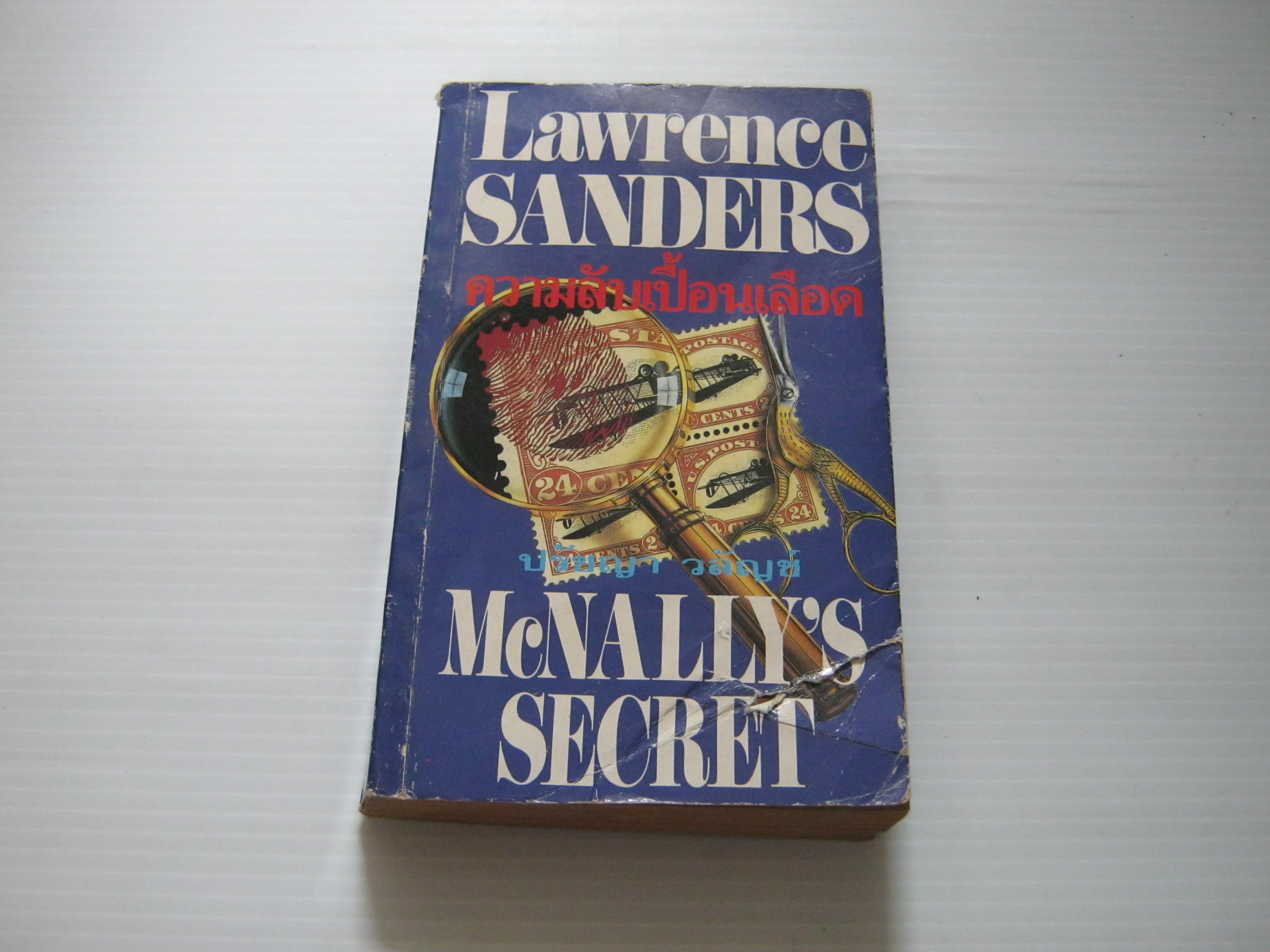 ความลับเปื้อนเลือด (Mcnally's Secret) Lawrence Sanders เขียน ปรัชญา วลัญช์ แปล
