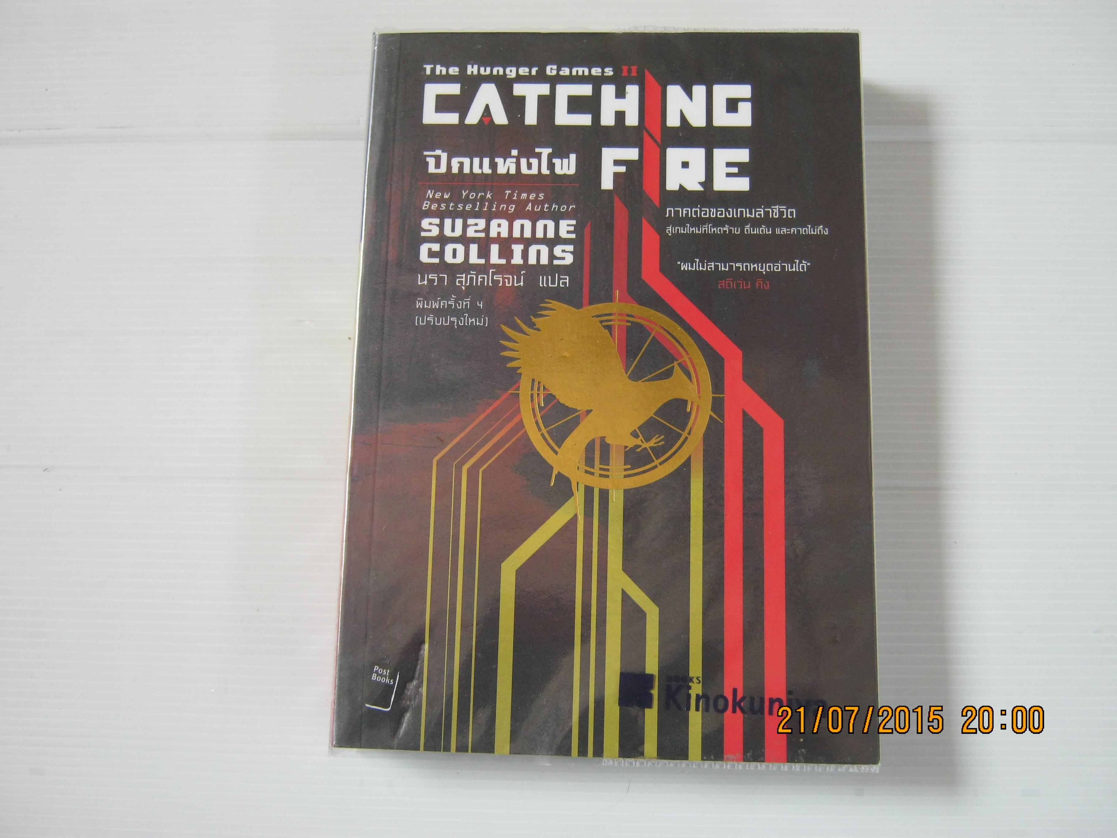 เกมล่าชีวิต 2 ตอน ปีกแห่งไฟ (The Hunger Game 2 Catching Fire) พิมพ์ครั้งที่ 4 ปรับปรุงใหม่ Suzanne Collins เขียน นรา สุภัคโรจน์ แปล
