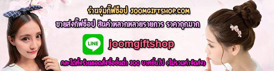 JoomGiftShop