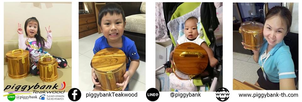 piggy bank Teakwood พิกกี้ แบงค์ เทควูด