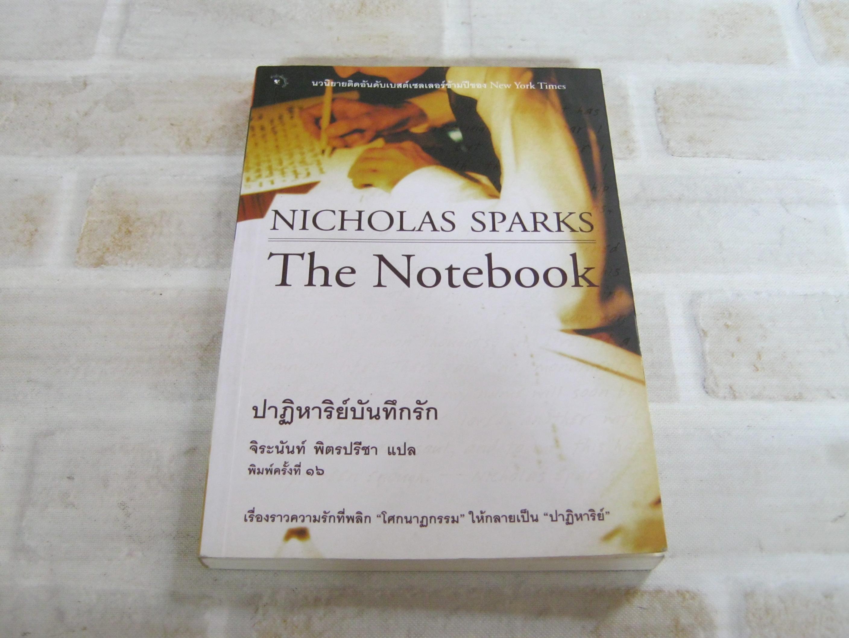 ปาฏิหารย์บันทึกรัก (The Notebook) พิมพ์ครั้งที่ 16 Nicholas Sparks เขียน จิระนันท์ พิตรปรีชา แปล***สินค้าหมด***
