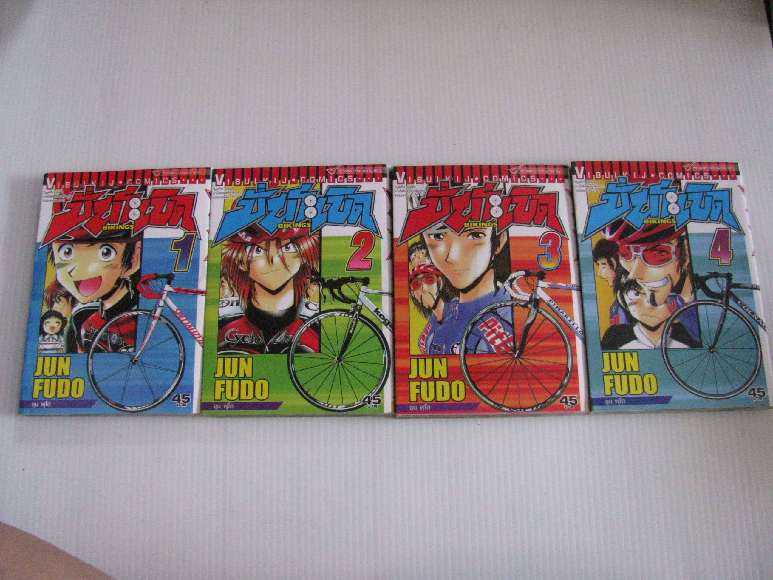 ปั่นระเบิด BIKINGS ชุด เล่ม 1-4 (ชุดนี้มี 8 เล่มจบ) จุน ฟุโด เขียน