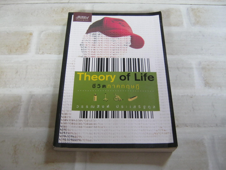 Theory of Life ชีวิตภาคทฤษฎี โดย วรรณสิงห์ ประเสริฐกุล