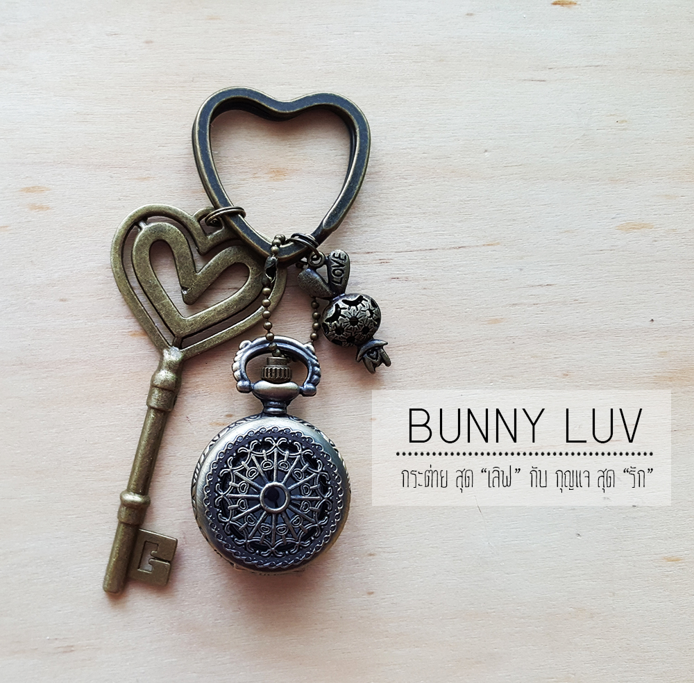 นาฬิกาพวงกุญแจวินเทจสีทองเหลือง ดีไซต์ BUNNY LUV