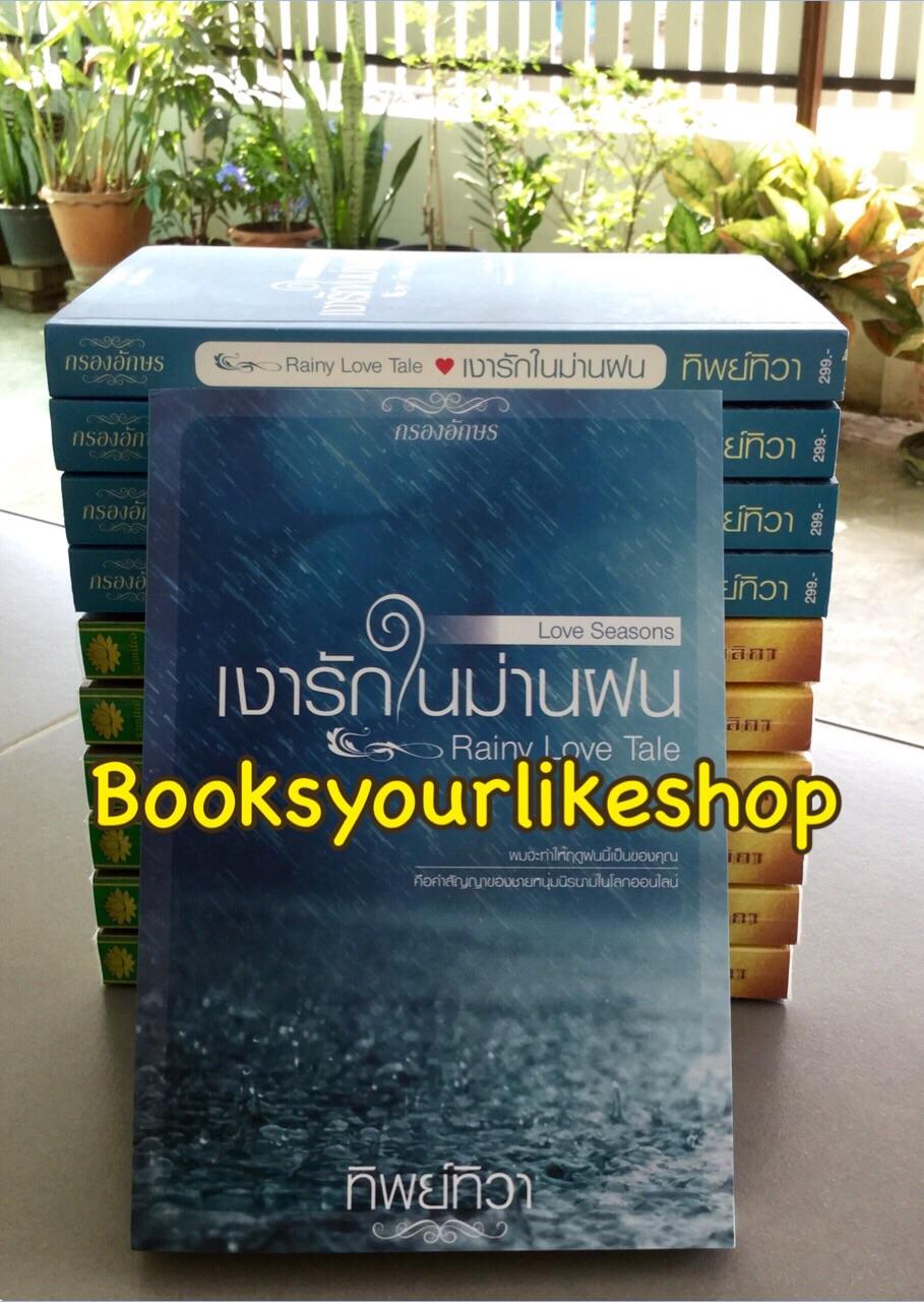 โปรส่งฟรี Rainy Love Tale : เงารักในม่านฝน ซีรี่ย์ชุด ฤดูรัก Love Seasons / ทิพย์ทิวา หนังสือใหม่ทำมือ รักโรแมนติก ***สนุกมากค่ะ***