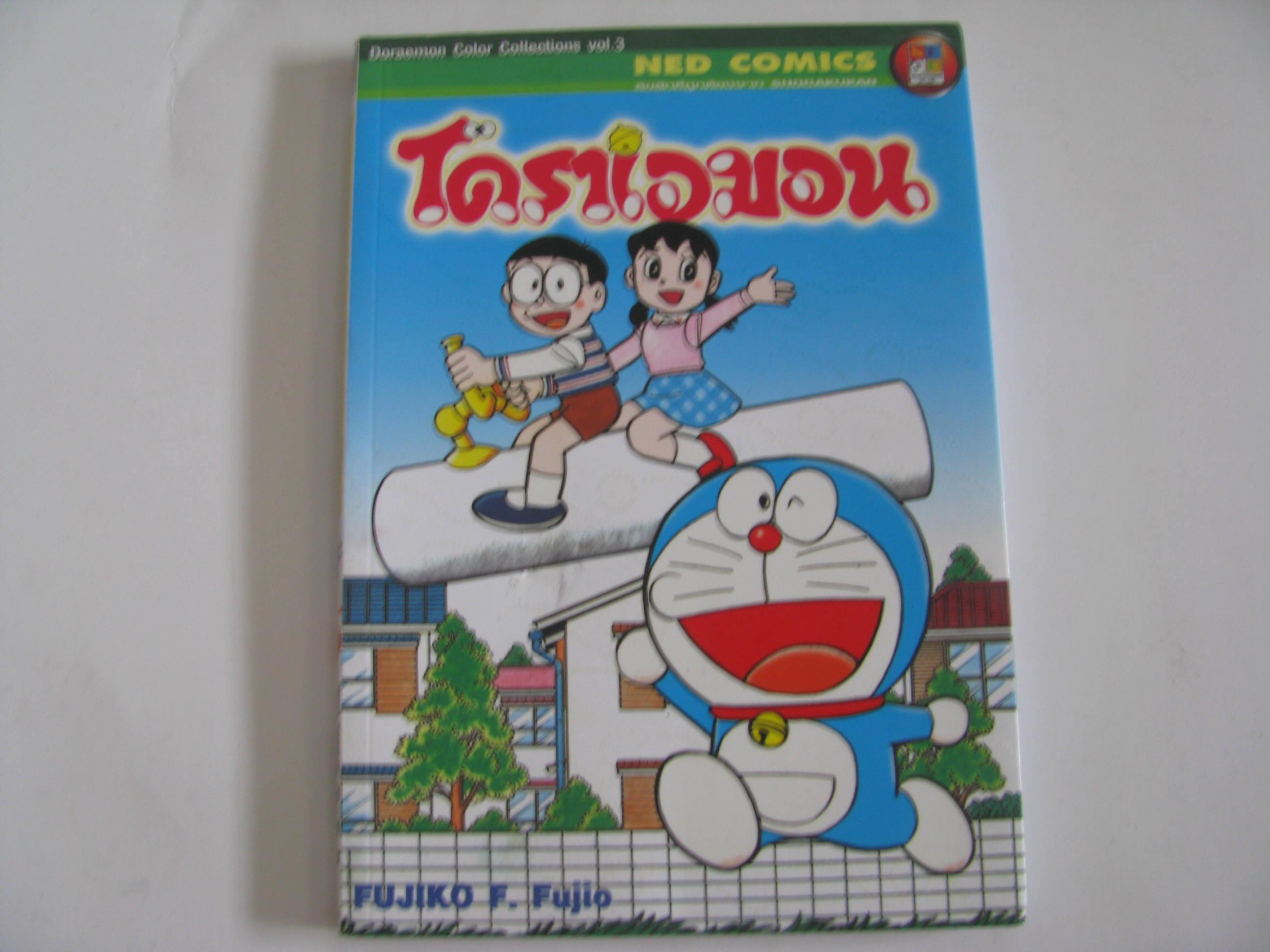 โดราเอมอน Doraemon Color Collections Volume 3 (ภาพสี่สีทั้งเล่ม) Fujiko F. Fujio เขียน***สินค้าหมด***