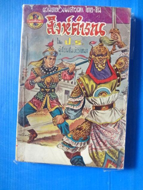 สิงห์คำรณ โดย ป.ร. นวนิยายอิงพงศาวดาร ไทย-จีน ผดุงศึกษา