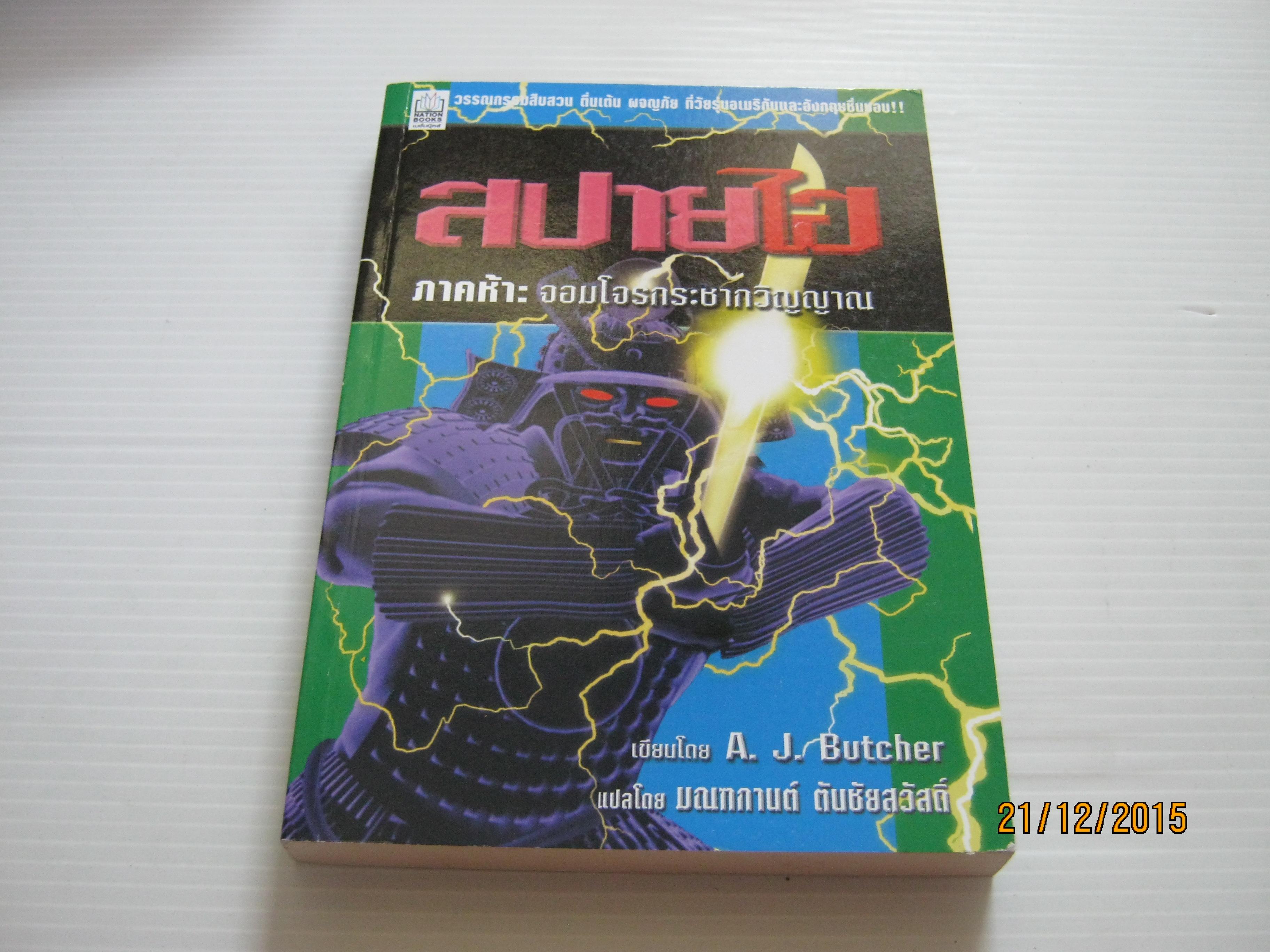 สปายไฮ ภาคห้า จอมโจรกระชากวิญญาณ A.J. Butcher เขียน มณฑกานต์ ตันชัยสวัสดิ์ แปล