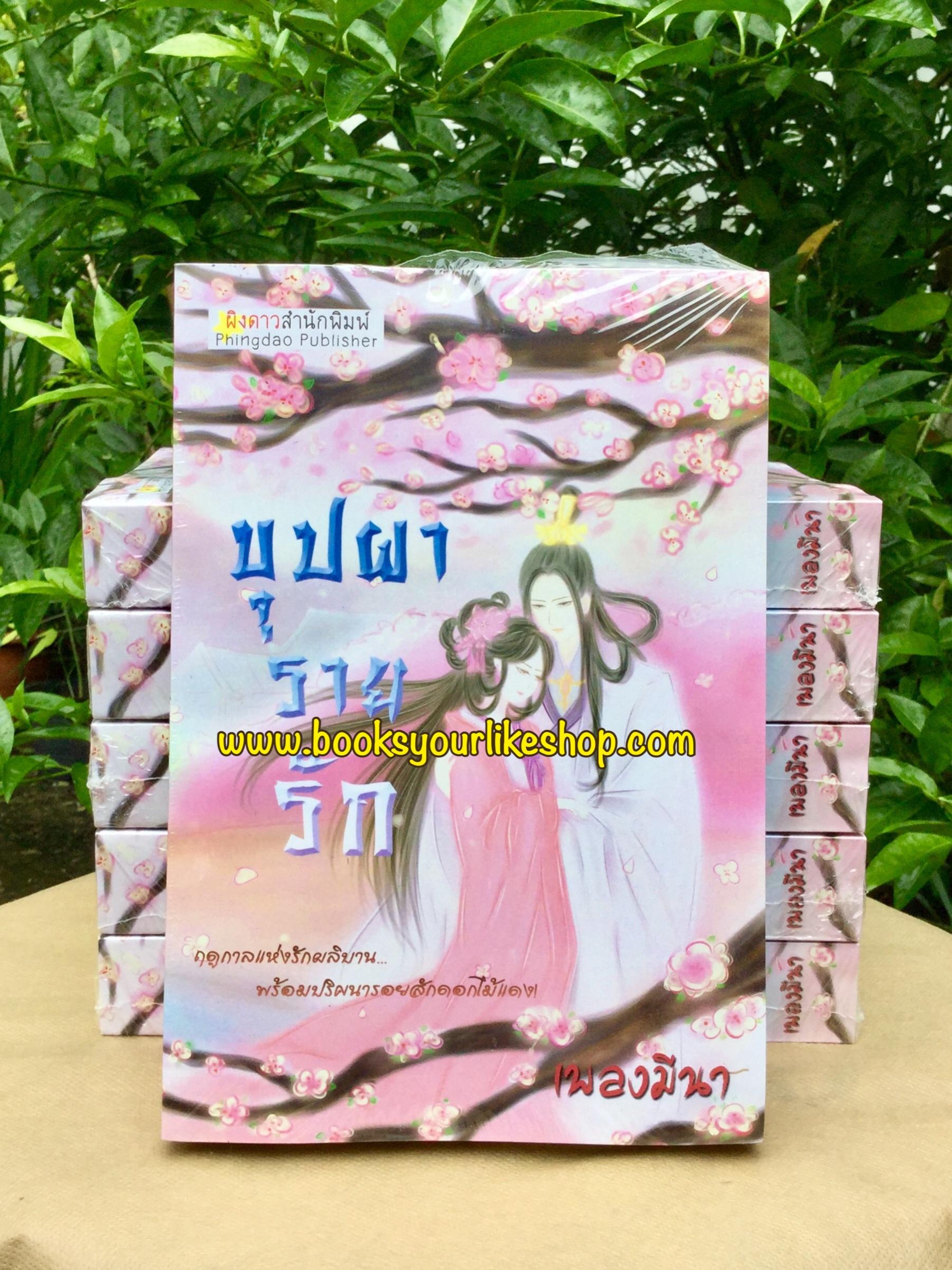 บุปผาร่ายรัก / เพลงมีนา หนังสือใหม่ทำมือ สนุกคะ หมวดจีนโบราณ