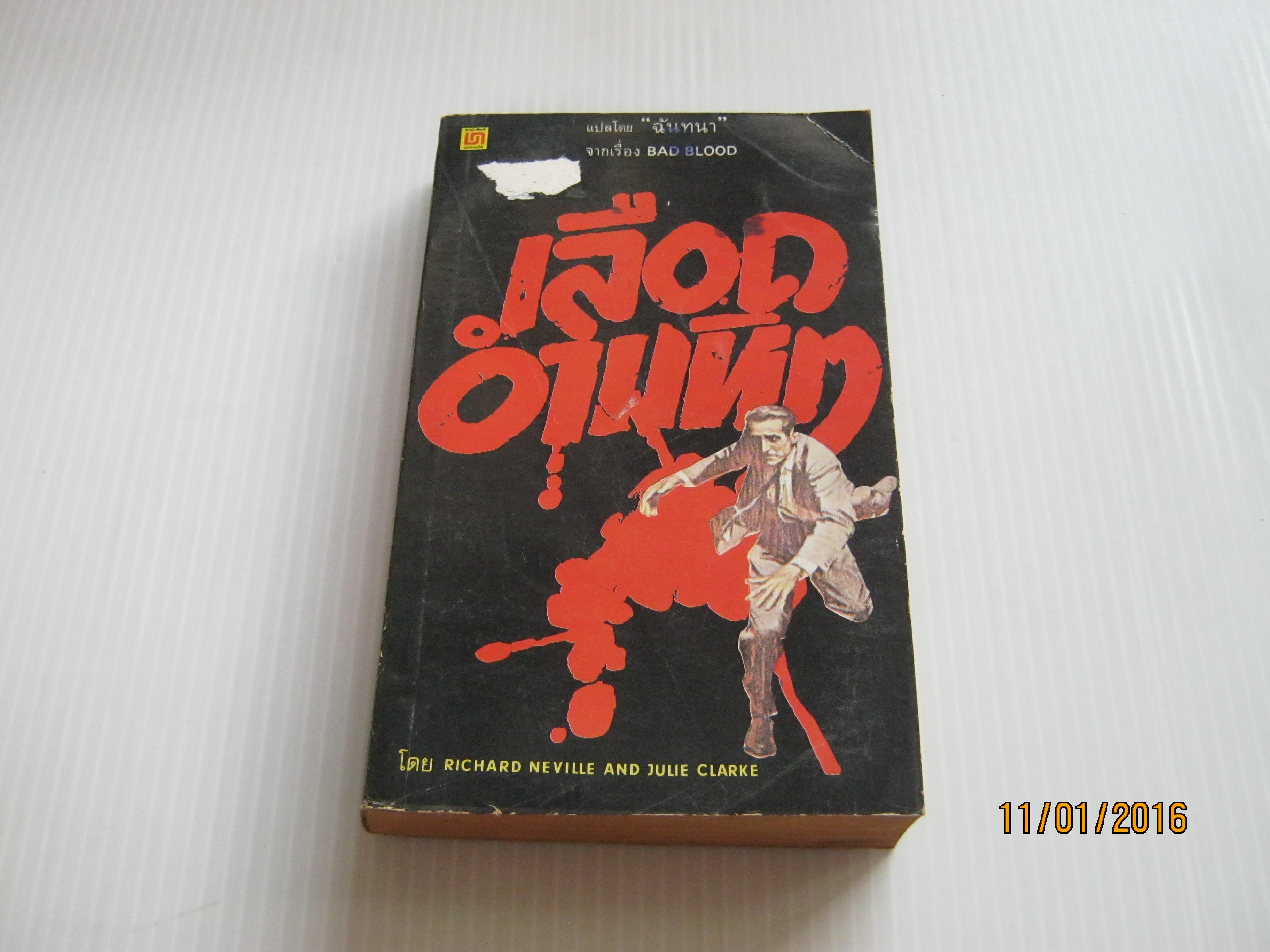 เลือดอำมหิต (Bad Blood) Richard Neville and Julie Clarke เขียน ฉันทนา