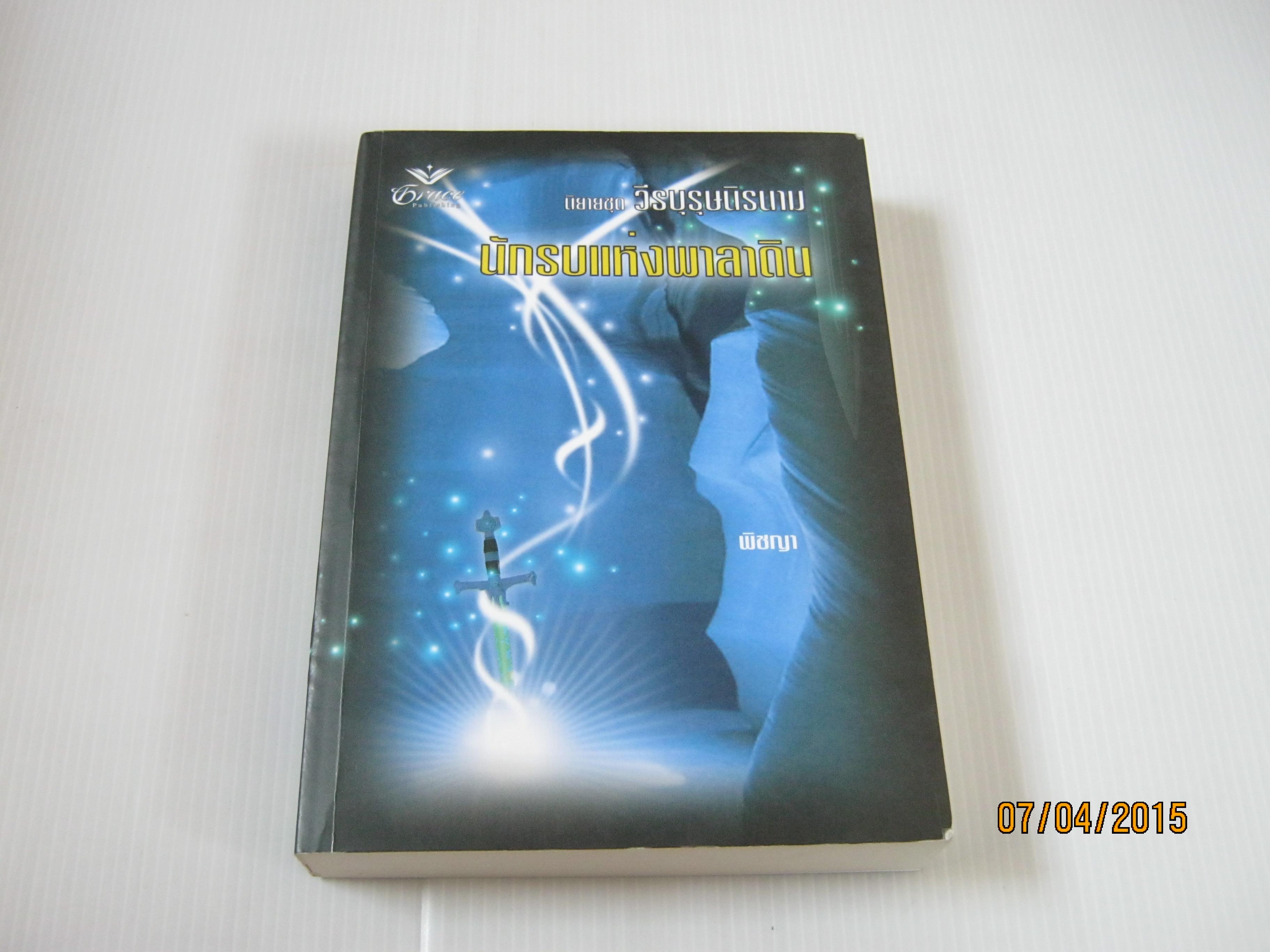 นิยายชุด วีรบุรุษนิรนาม ตอน นักรบแห่งพาลาดิน อเล็กซิส มอร์แกน เขียน พิชญา แปล