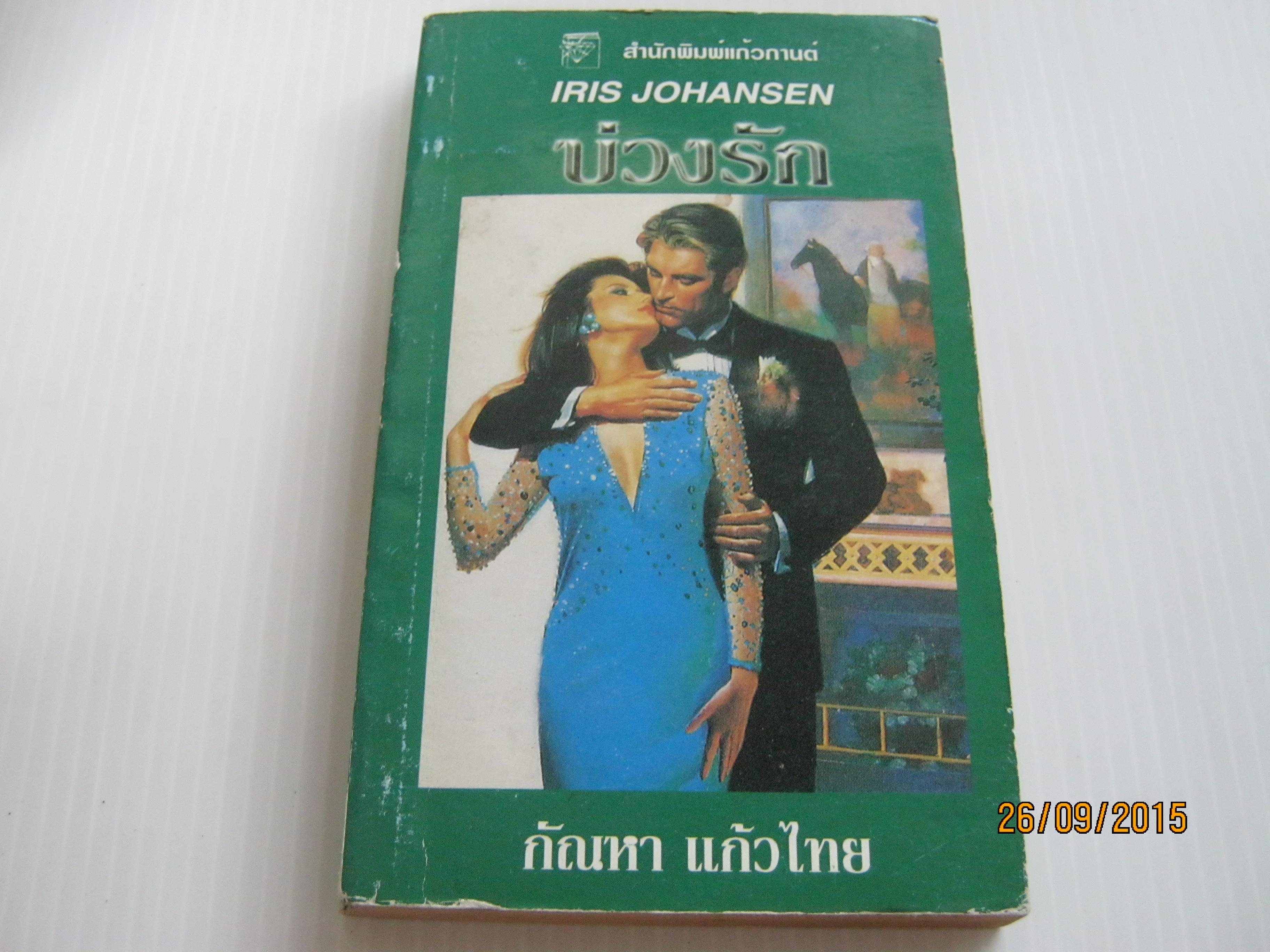 ่บ่วงรัก (Return to Santa Flores) ไอริซ โจแฮนเซ่น เขียน กัณหา แก้วไทย แปล