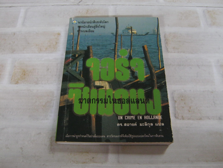 ฆาตกรรมในฮอลแลนด์ (Un Crime En Hollande) จอร์จ ซิเมอนง เขียน ดร.สอางค์ มะลิกุล แปล