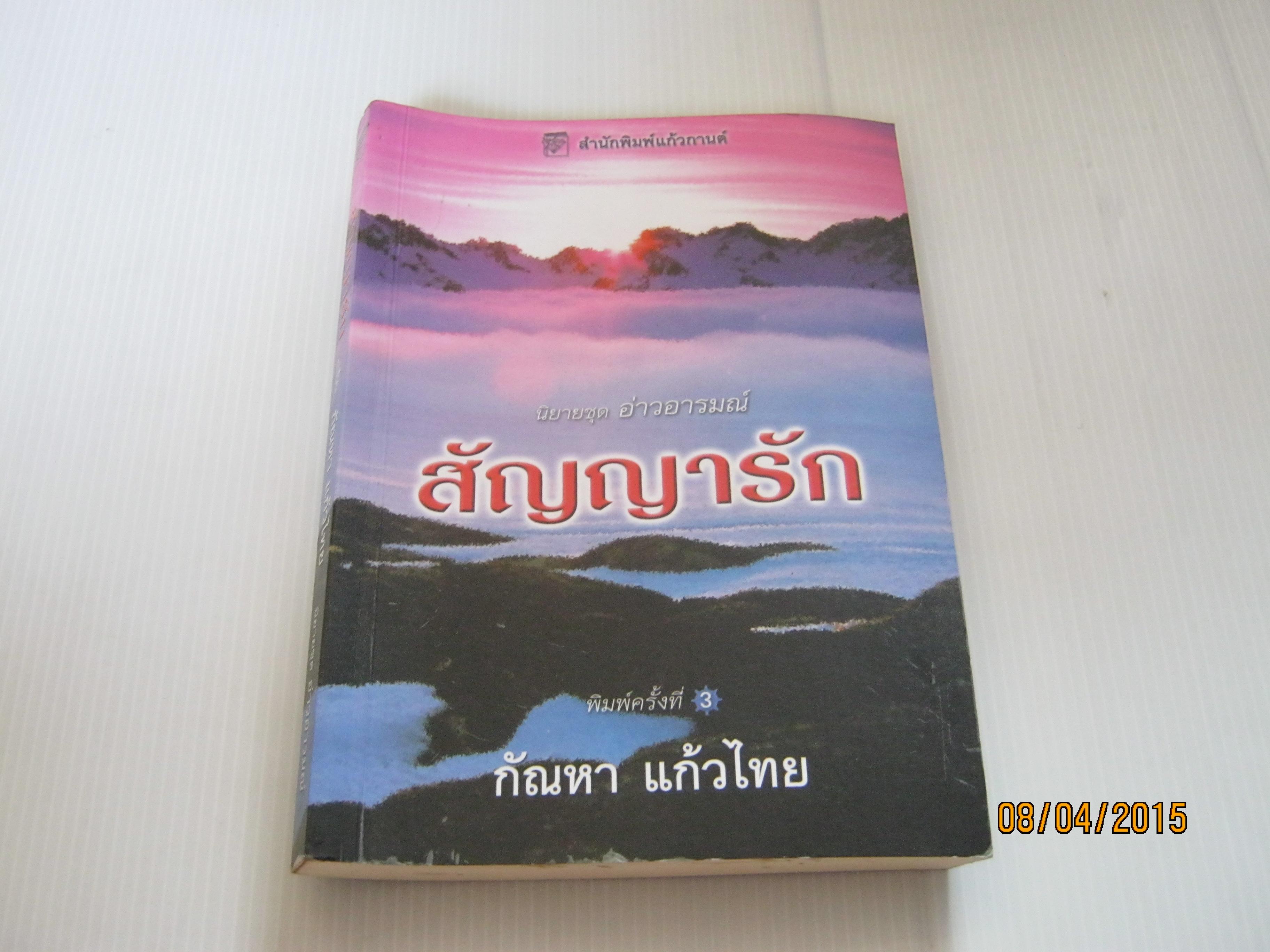 นิยายชุดอ่าวอารมณ์ ตอน สัญญารัก (Man From Half-Moon Bay) พิมพ์ครั้งที่ 3 ไอริส โจแฮนเซ่น เขียน กัณหา แก้วไทย แปล