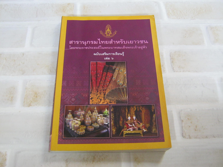 สารานุกรมไทยสำหรับเยาวชน โดยพระราชประสงค์ในพระบาทสมเด็จพระเจ้าอยู่หัว ฉบับเสริมการเรียนรู้ เล่ม ๖ ศิลปาชีพ หัตถกรรมพื้นบ้าน ตุ๊กตาไทย