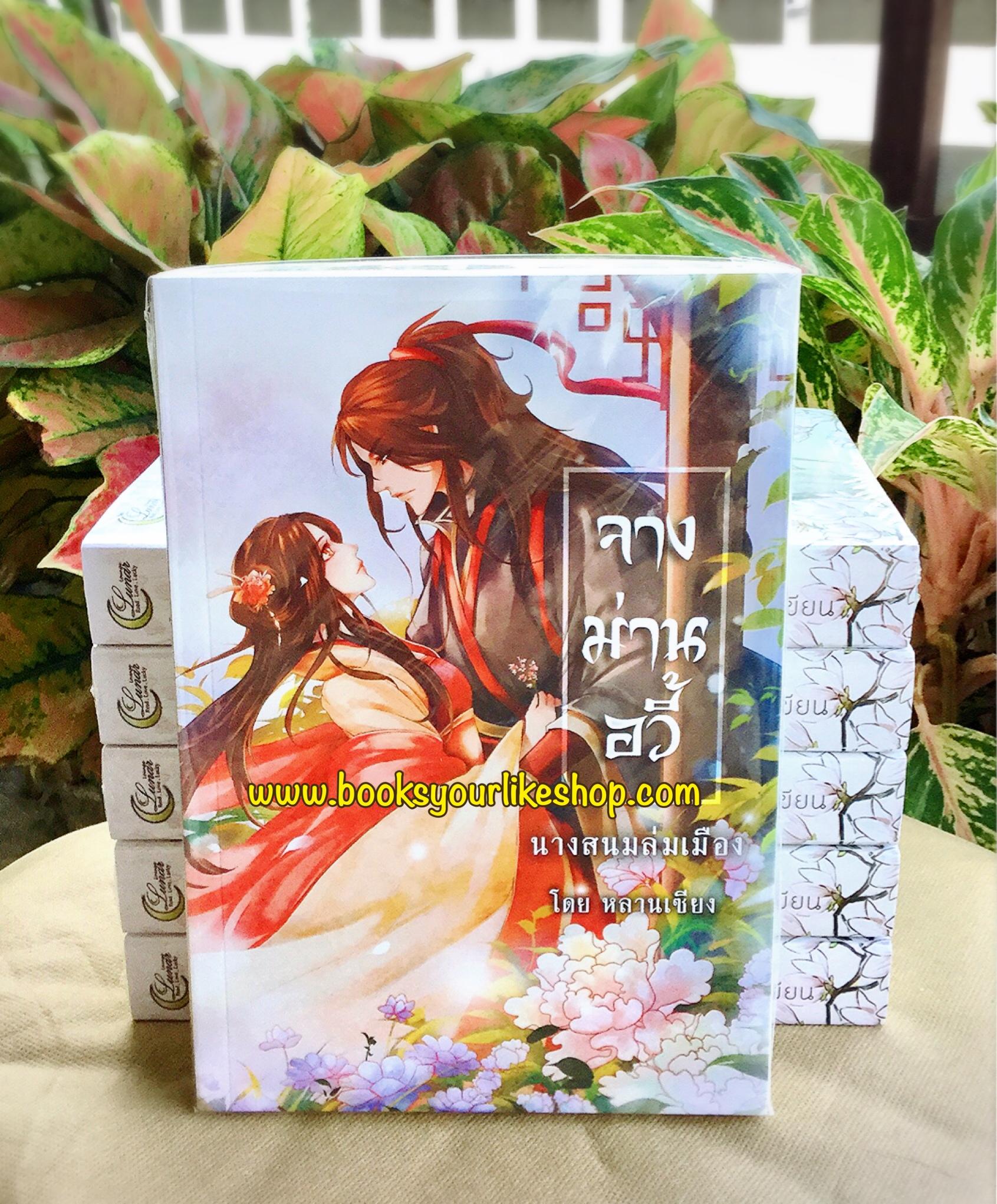 โปรส่งฟรี จางม่านอวี้ นางสนมล่มเมือง / หลานเซียง สนุกคะ นิยายจีนโบราณ