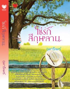 E-book โซ่รักสีกุหลาบ / อุมารินทร์ Bestseller