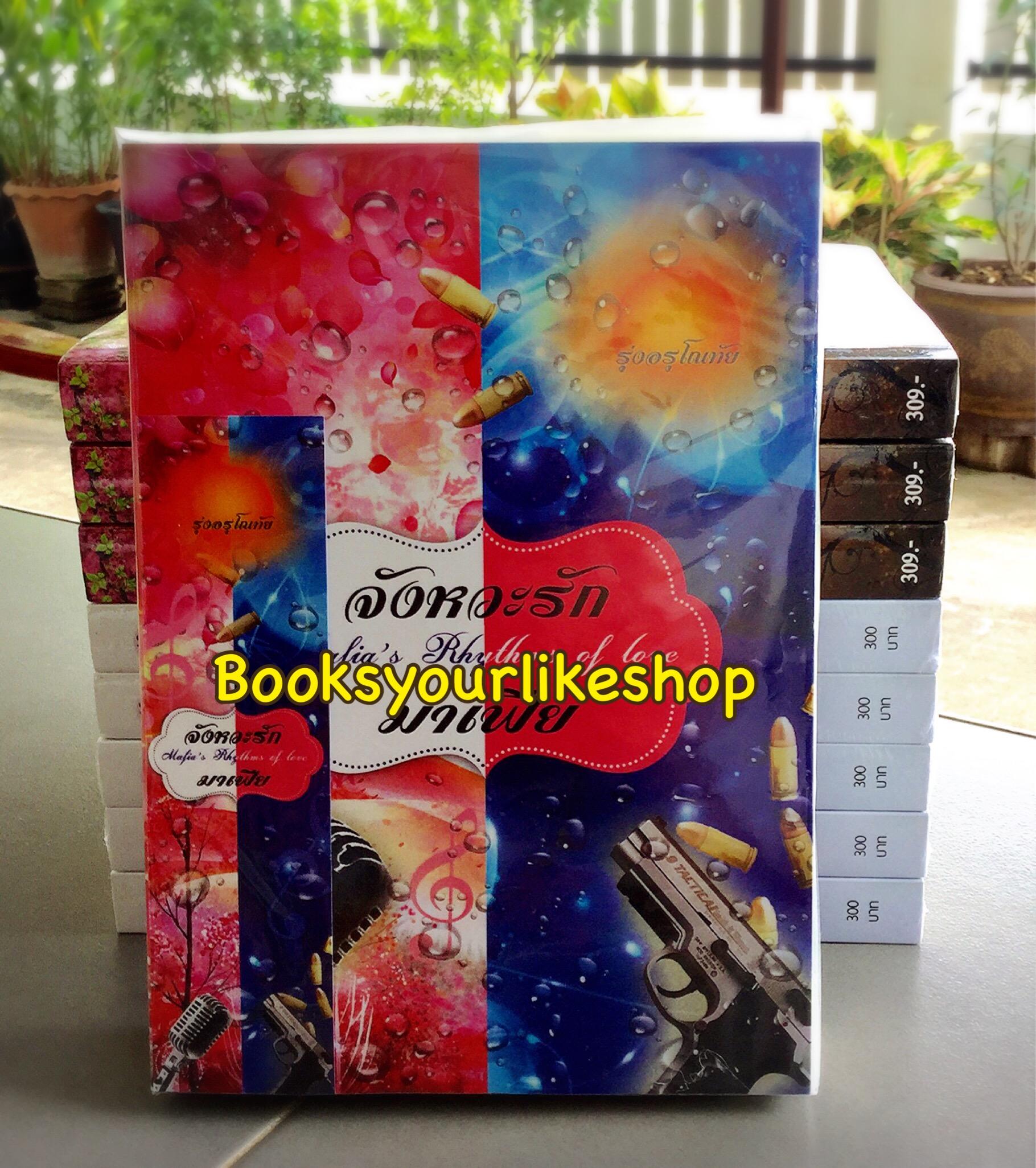 จังหวะรักมาเฟีย 2 เล่มจบ/ รุ่งอรุโณทัย หนังสือใหม่ทำมือ***สนุกค่า***