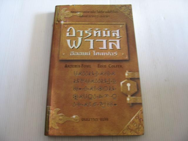 อาร์ทิมิส ฟาวล์ (Artemis Fowl) อิออยน์ โคลเฟอร์ เขียน ชมนารถ แปล