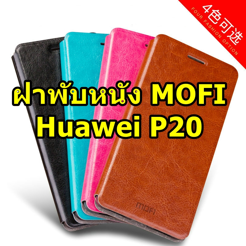 MOFI Leather Case (Huawei P20)