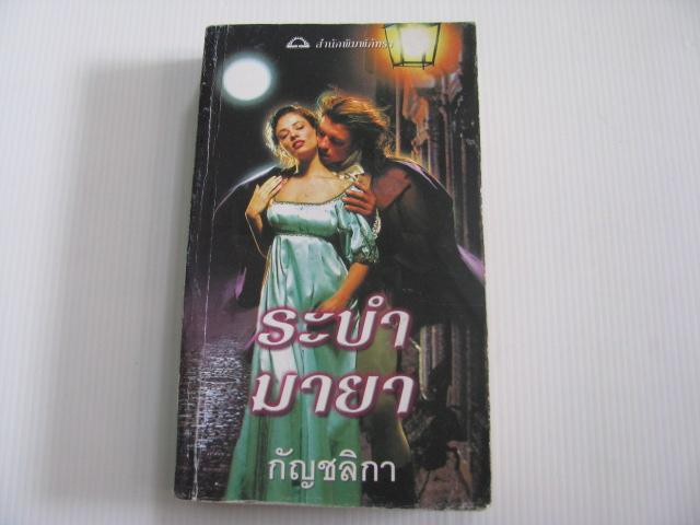 ระบำมายา (Dance of Seduction) ซาบริน่า เจฟฟรีย์ เขียน กัญชลิกา แปล