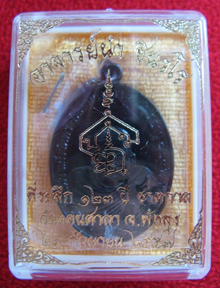 สินค้าหมดค่ะ เหรียญ123ปี ชาตกาล พระอาจารย์นำ เนื้อทองแดงรมดำ วัดดอนศาลา พร้อมกล่องเดิมค่ะ