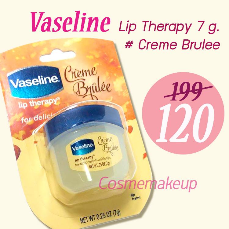 Vaseline Lip Therapy 7 g. # creme bluree ลิปบาล์มเนื้อสีครีมกลิ่นขนมฝรั่งเศส น่าพกพา