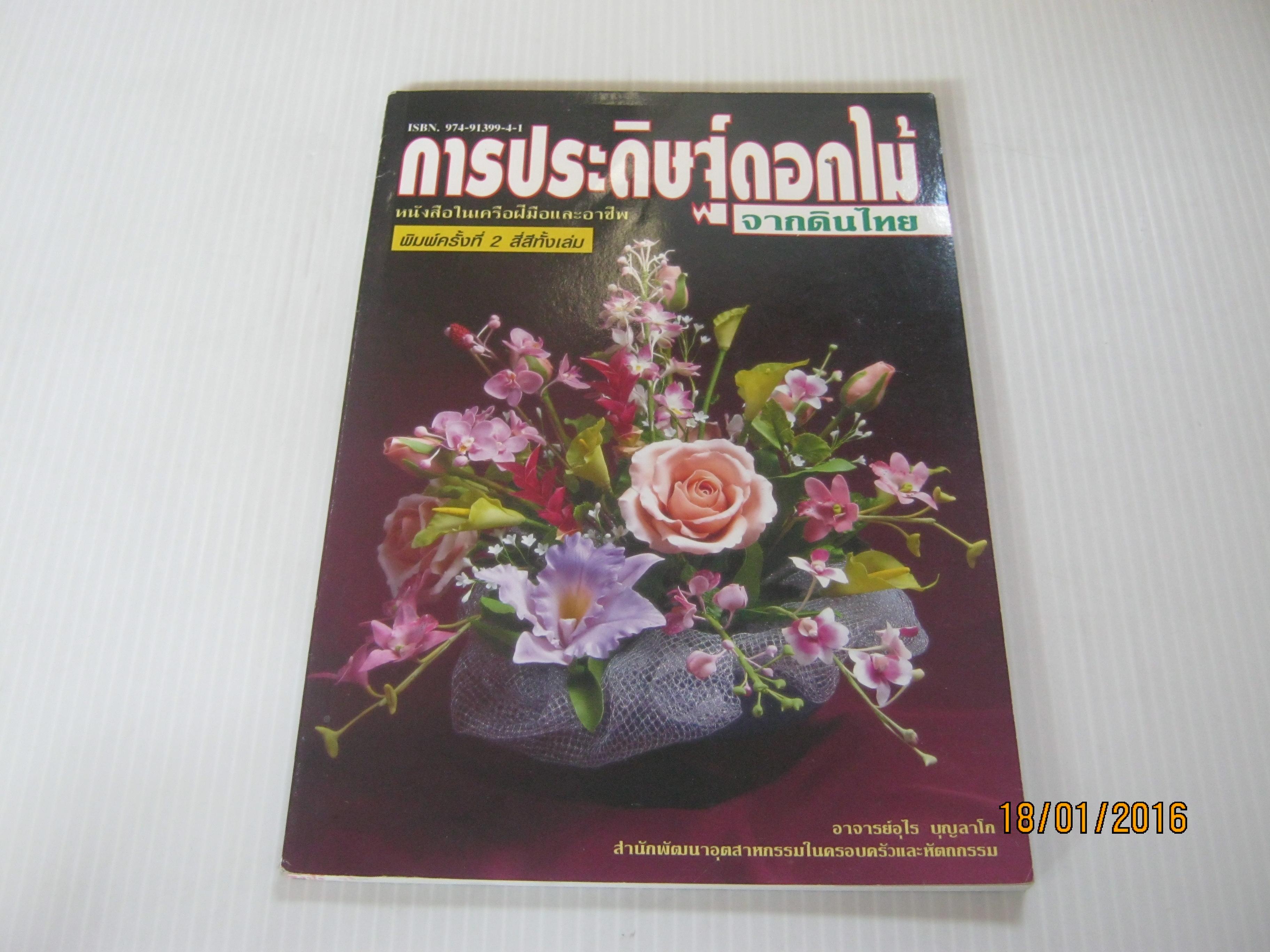 การประดิษฐ์ดอกไม้จากดินไทย พิมพ์ครั้งที่ 2 อาจารย์อุไร บุญลาโภ เขียน