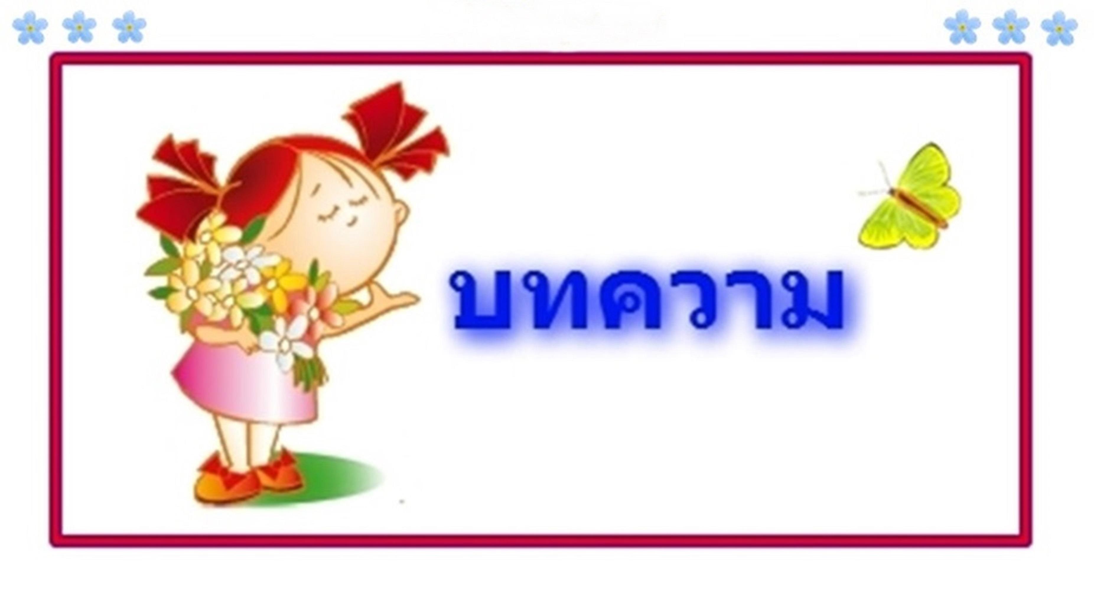 http://www.prakruang-jipata.lnwshop.com/article