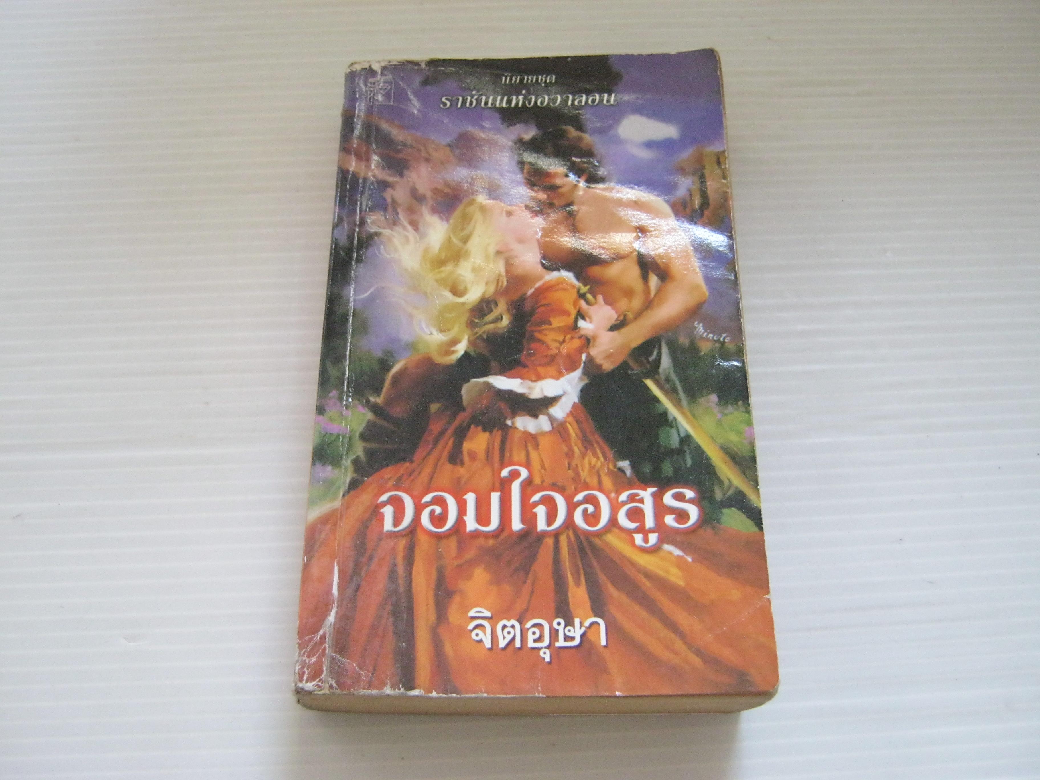 นิยายชุด ราชันแห่งอวาลอน ตอน จอมใจอสูร คินลีย์ แมคเกรเกอร์ เขียน จิตอุษา แปล