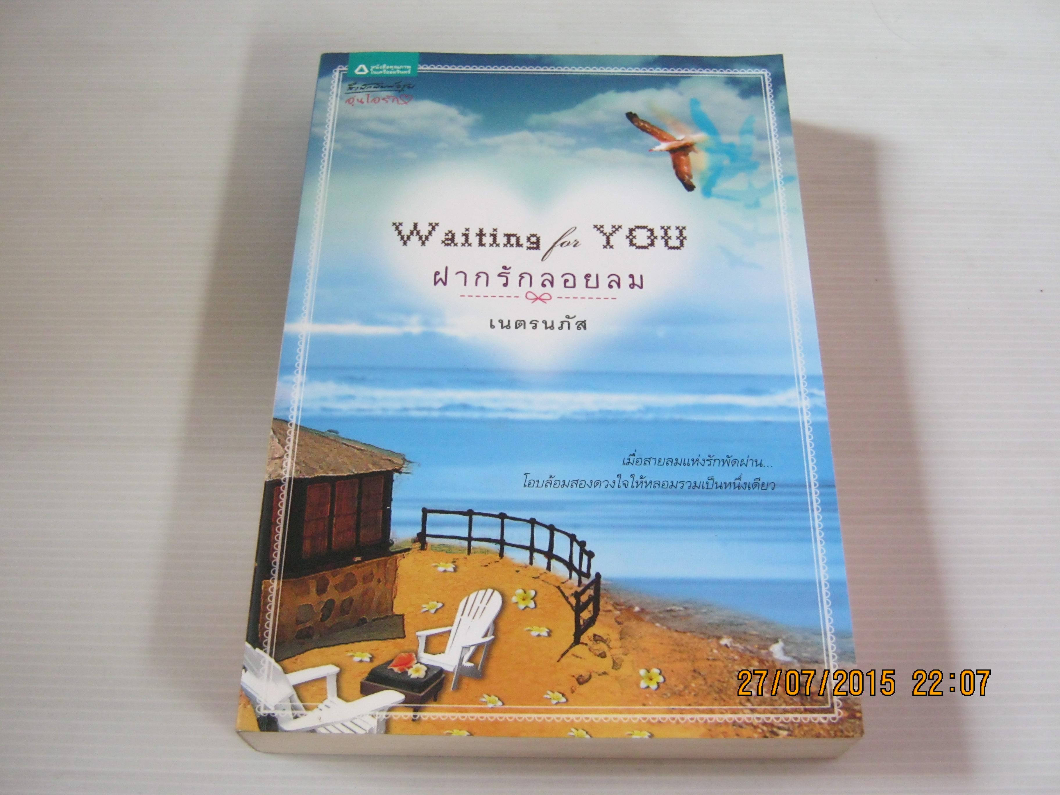 Waiting for You ฝากรักลอยลม เนตรนภัส เขียน