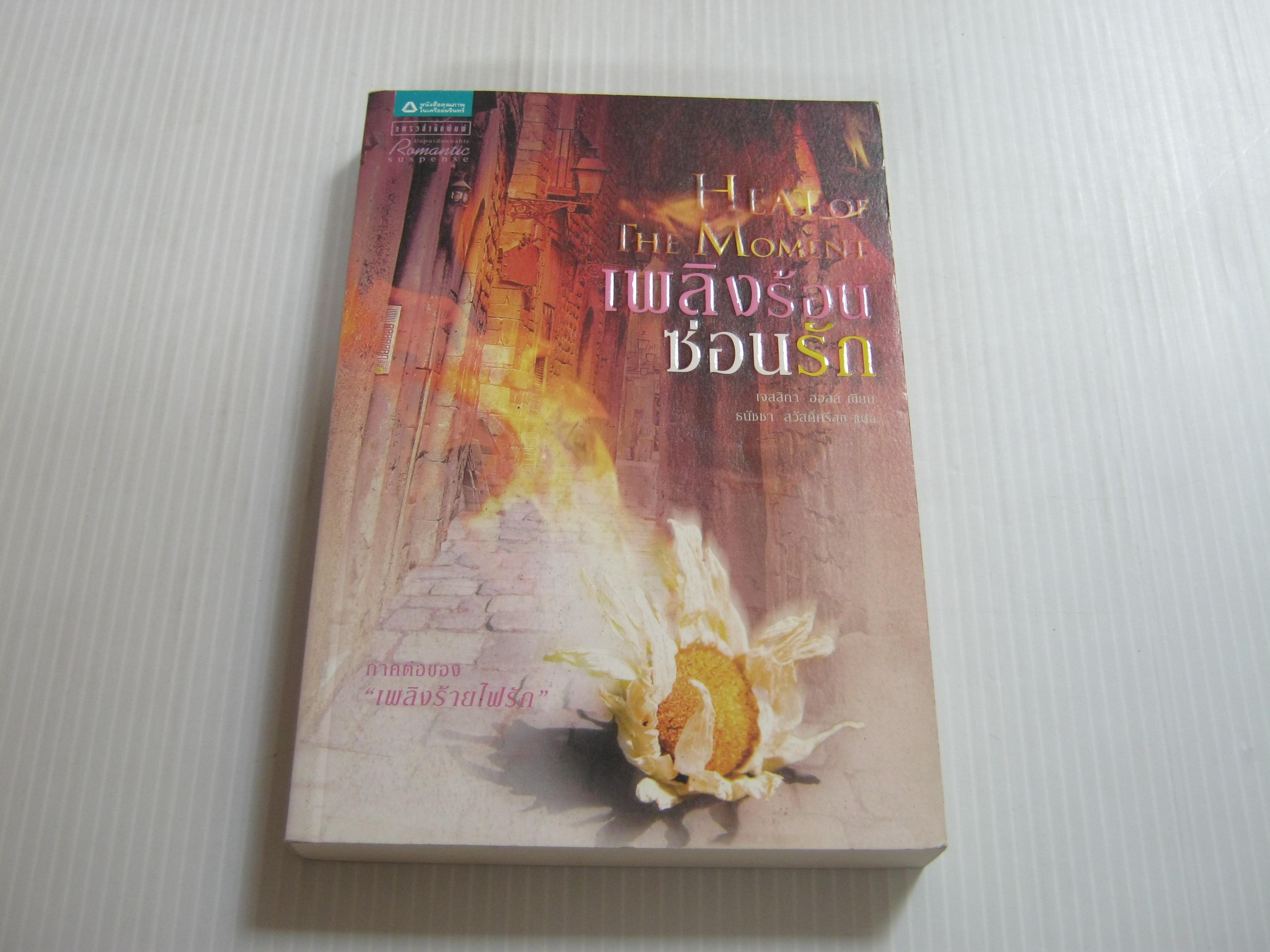 เพลิงร้อนซ่อนรัก (Heat of The Moment) เจสสิกา ฮอลล์ เขียน ธนัชชา สวัสดิ์ศรีสุข แปล