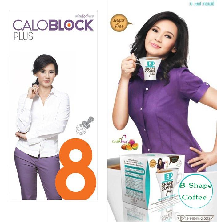Caloblock Plus 8 แคโลบล็อค-พลัส 8 and กาแฟบีเชพ (B SHAPE COFFEE by Jintara)