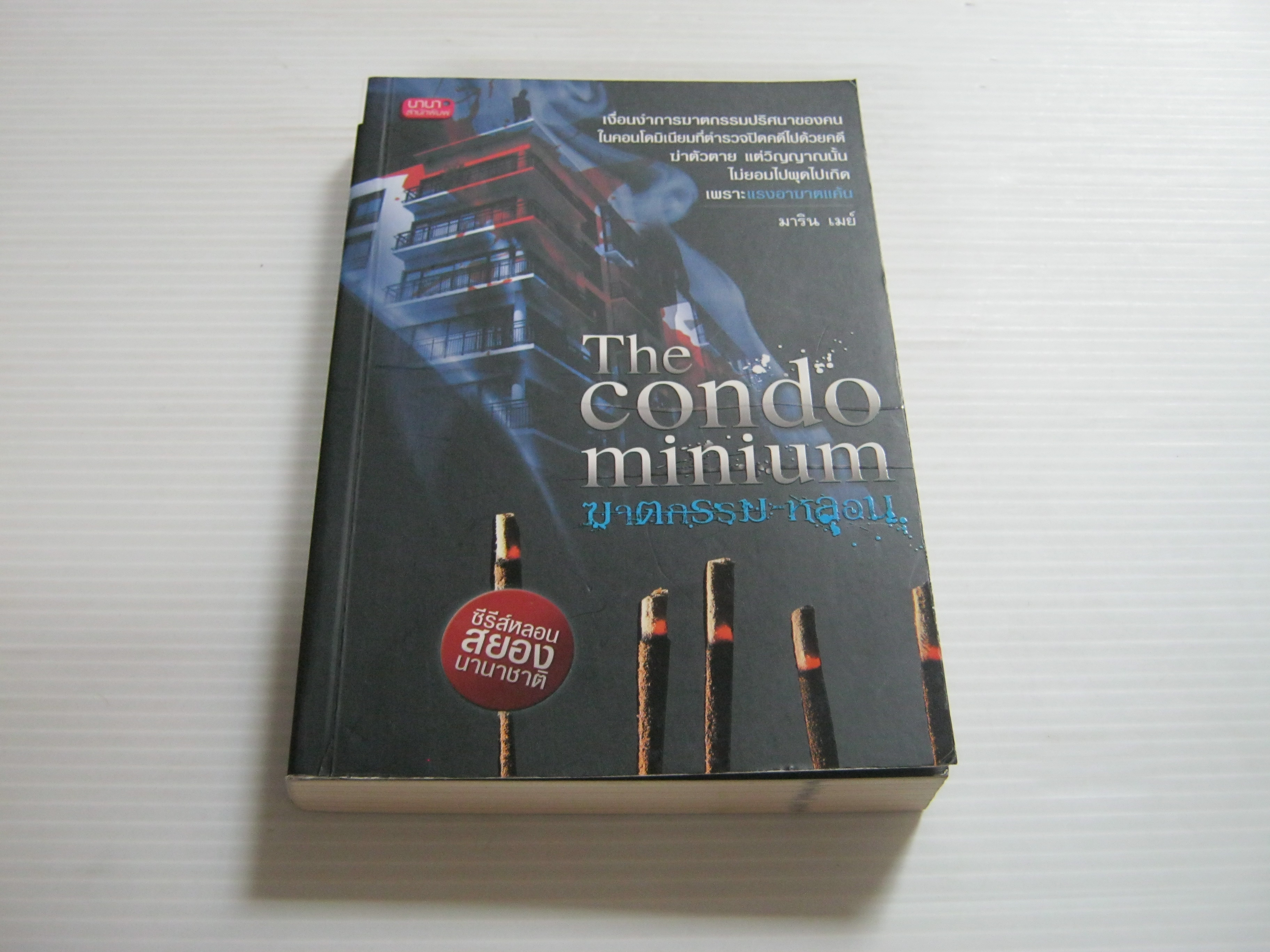 The Condominium ฆาตกรรม-หลอน มาริน เมย์ เขียน