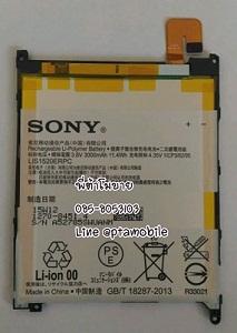 แบตเตอรี่ โซนี่ Xperia Z Ultra (XL39H) LIS1520ERPC