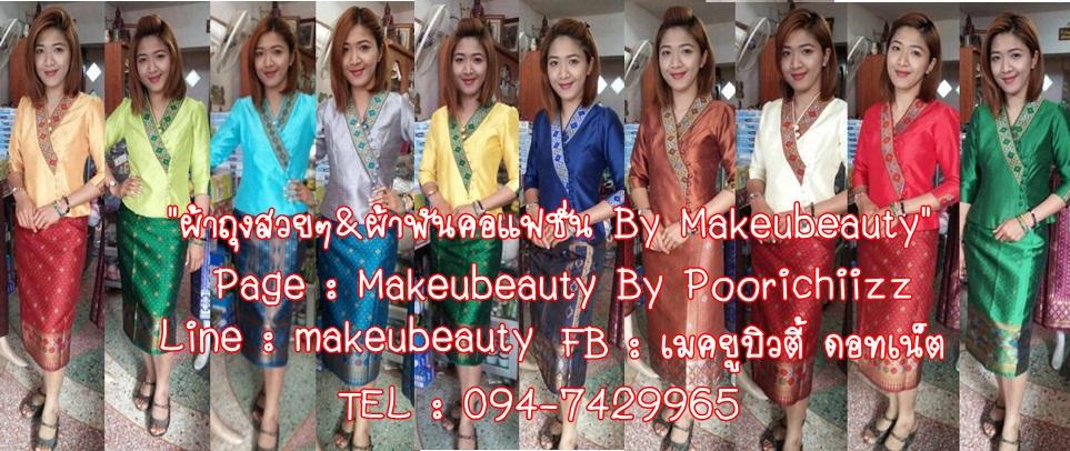 Make U Beauty Shop
