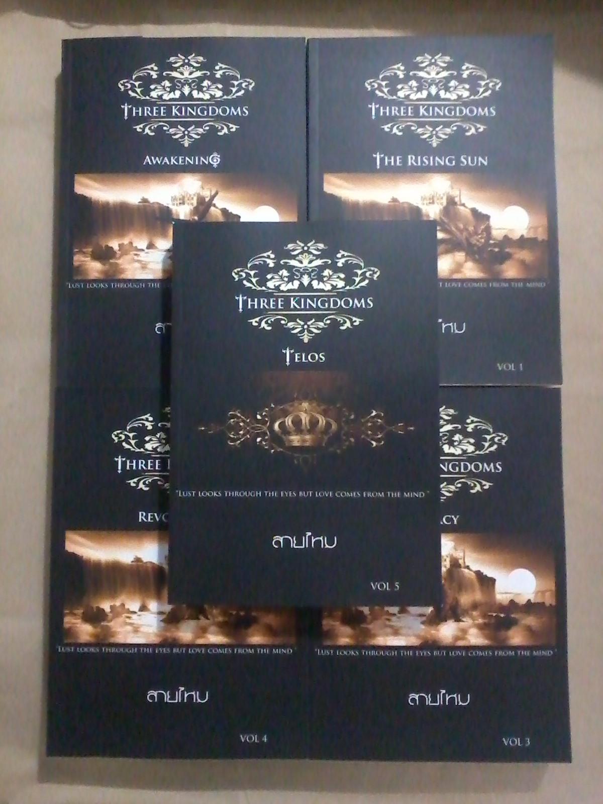 The Three Kingdoms : ศึกรักบัลลังก์เลือด ( 5 เล่มจบ) / Saimai ,สายไหม *** หนังสือใหม่+ แถมกลรักเกมร้อน+ถุงผ้า+ส่งฟรี