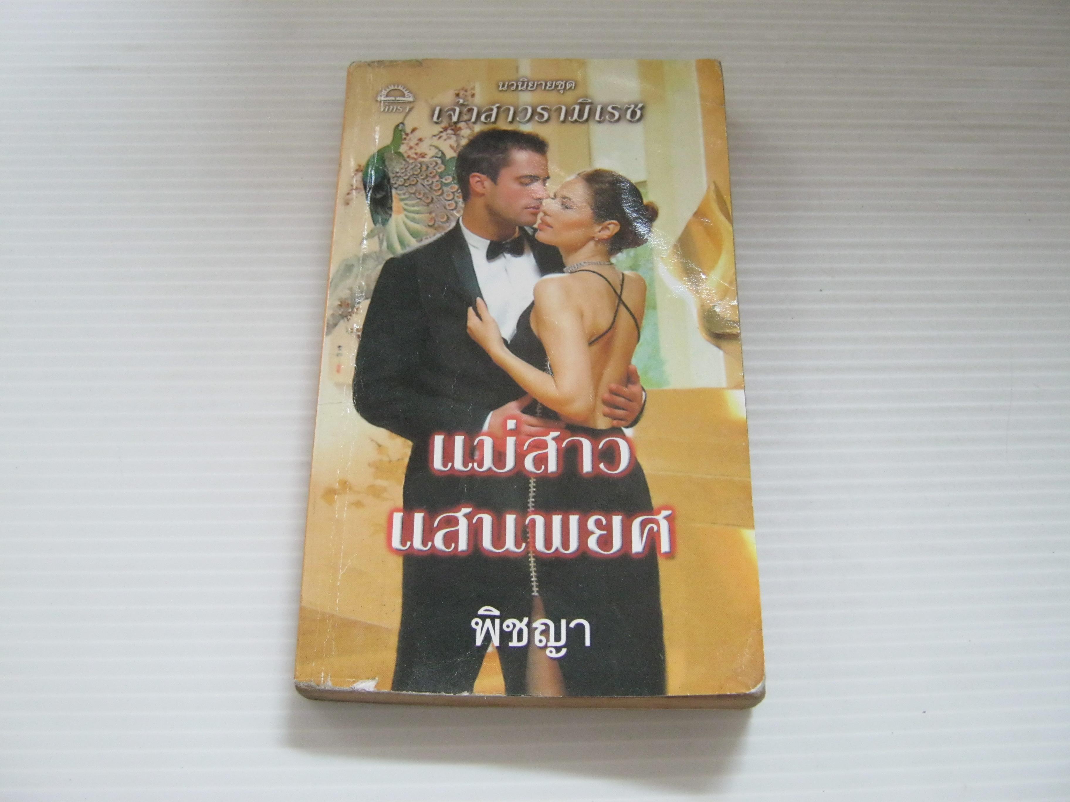 นวนิยายชุดเจ้าสาวรามิเรซ ตอน แม่สาวแสนพยศ แซนดร้า มาร์ตัน เขียนพิชญา แปล