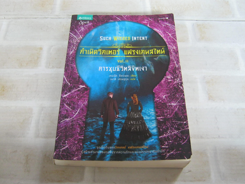 กำเนิดวิกเตอร์ แฟรงเกนสไตน์ เล่ม 2 ตอน การชุบชีวิตลิขิตเงา (Such Wicked Intent) เคนเน็ท อ็อปเพล เขียน วนาลี เศรษฐกุล แปล