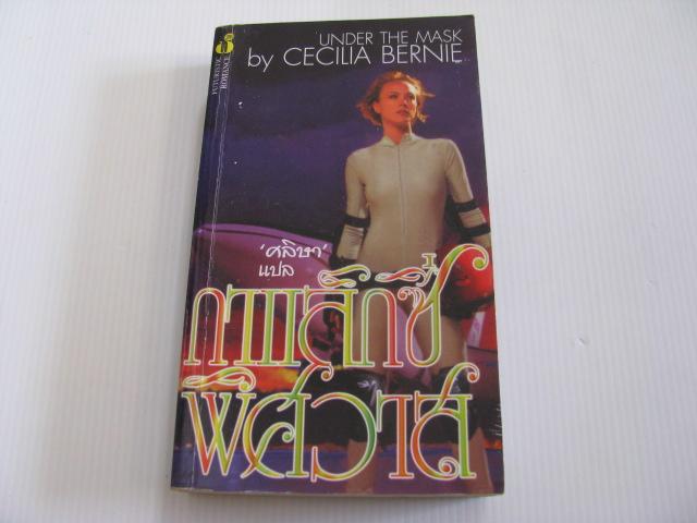 กาแล็กซี่พิศวาส (Under the mask) Cecilia Bennie เขียน ศลิษา แปล