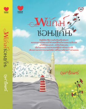 E-book พยัคฆ์ซ่อนแค้น / อุมารินทร์ Bestseller