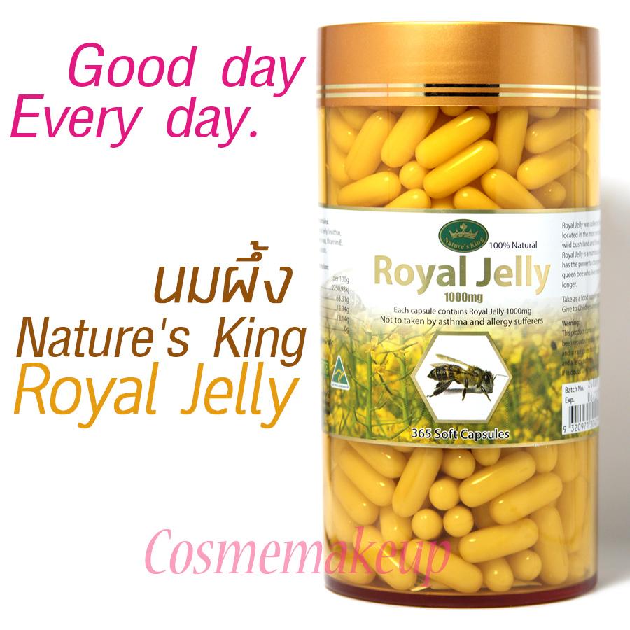 Nature's king royal jelly 1000 mg (นมผึ้งเนเจอร์คิง) ขนาด 365 แคปซุล ทานได้ 1 ปี อาหารเสริมนมผึ้งในรูปบบซอฟแคปซูล ปริมาณ 1000 mg. ต่อ 1แคปซูล