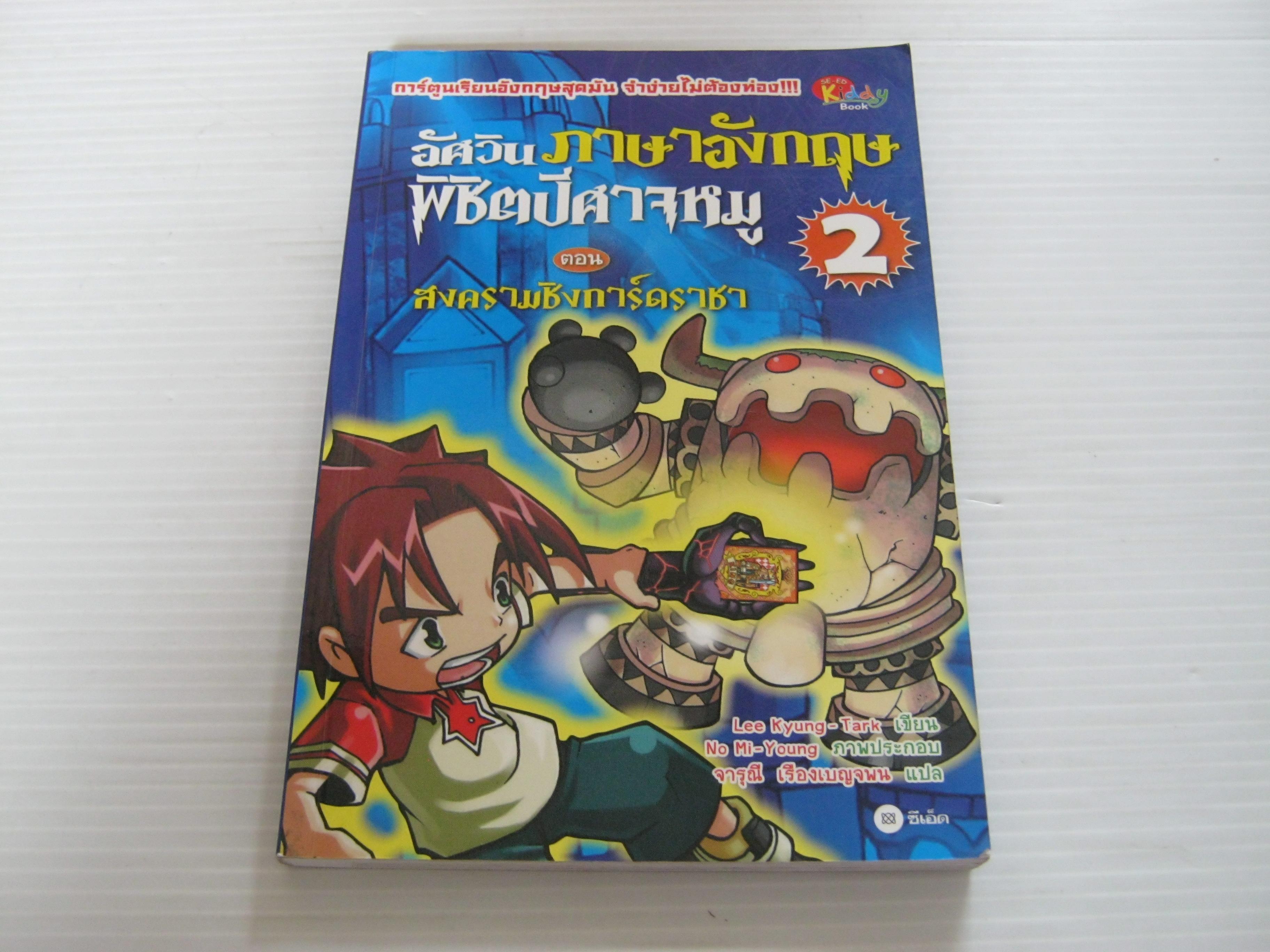 อัศวินภาษาอังกฤษพิชิตปีศาจหมู เล่ม 2 ตอน สงครามการ์ดราชา Lee Kyung-Tark เขียน No Mi-Young ภาพประกอบ จารุณี เรืองเบญจพน แปล