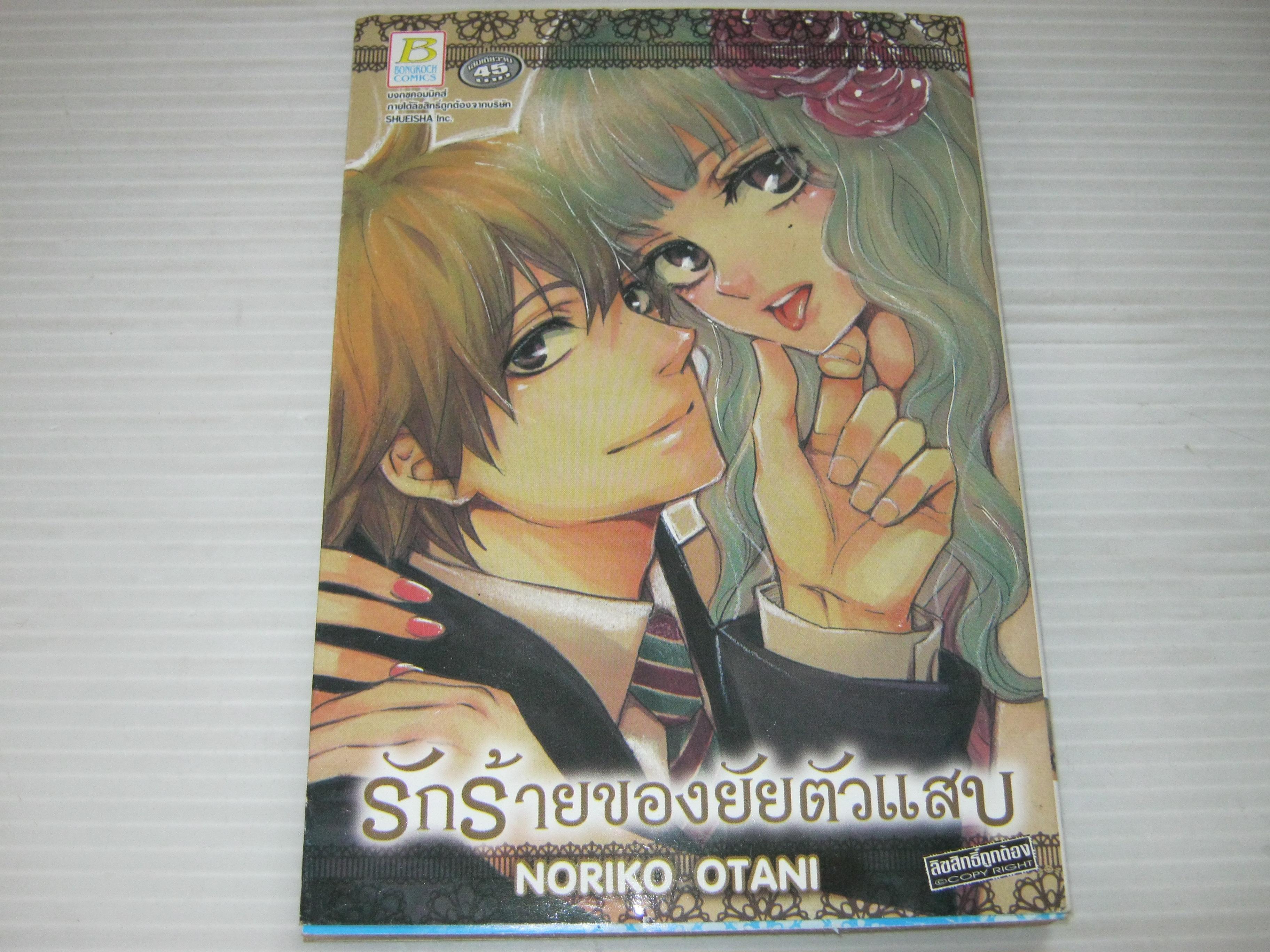 รักร้ายของยัยตัวแสบ เล่มเดียวจบ Noriko Otani เขียน