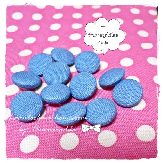 HMB1-2 : กระดุมปั๊มผ้า cotton 100% handmade ขนาด 1 cm- (1 แพคบรรจุ 12เม็ด )